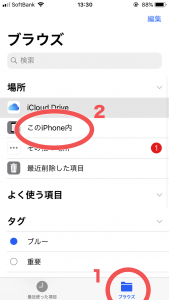5this_iphone